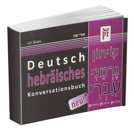 Konversationsbuch Deutsch - Hebräisch