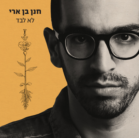 Not Alone - Chanan ben Ari