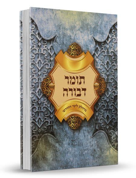 תומר דבורה - מחולק ללימוד חודשי הרב דוב הכהן פינק
