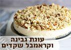 עוגת גבינה וקראמבל שקדים