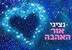 נציגי אור האהבה - פרשת השבוע נשא