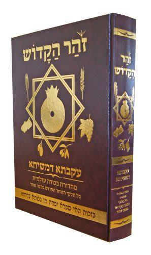Святая книга Зоар (на арамейском языке)