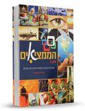 הממציאים חלק א - אברהם אוחיון