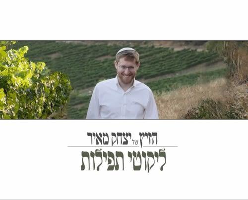 הזיץ של יצחק מאיר - ליקוטי תפילות