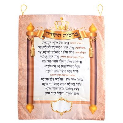 Blessing for Aliyah LaTorah