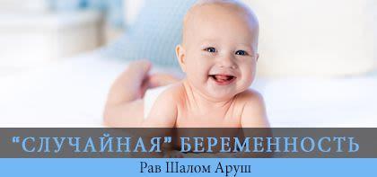 """""""Случайная"""" беременность"""