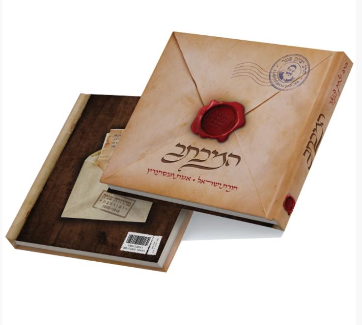 המכתב - הרב יצחק פנגר