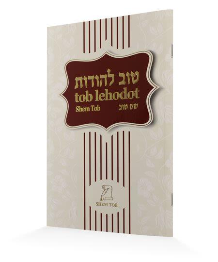 Tov Lehodot edición Shem Tob
