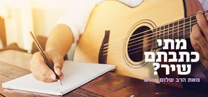 מתי כתבתם שיר?