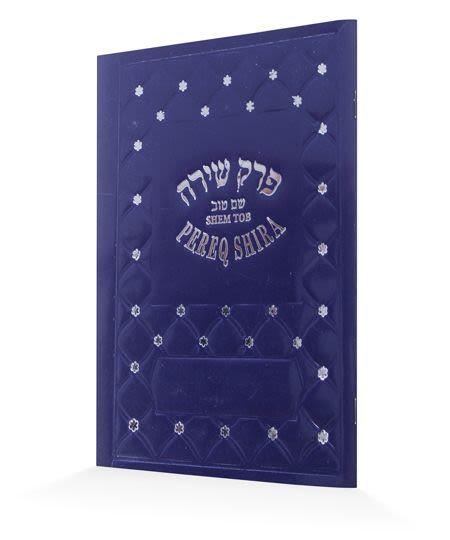 Perek Shirá Shem Tob - Azul oscuro