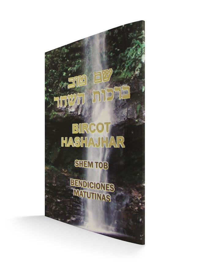 Bircot HaShajar Shem Tob - Las Bendiciones Matutinas