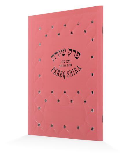 Perek Shirá Shem Tob - Rosa