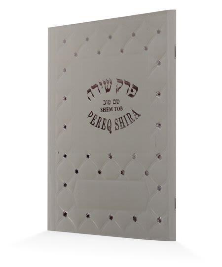 Perek Shirá Shem Tob - Gris