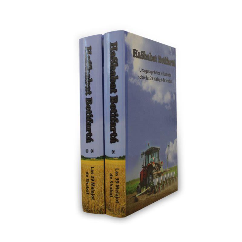 Colección HaShabat Betifartá  - Guía Práctica e ilustrada del Shabat