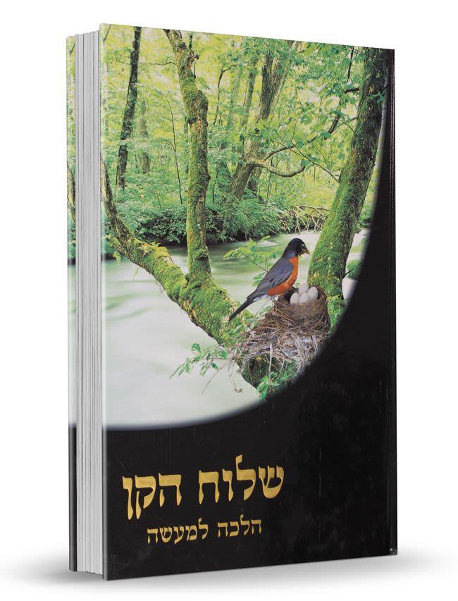 שילוח הקן כהלכה - הרב אברהם עדס