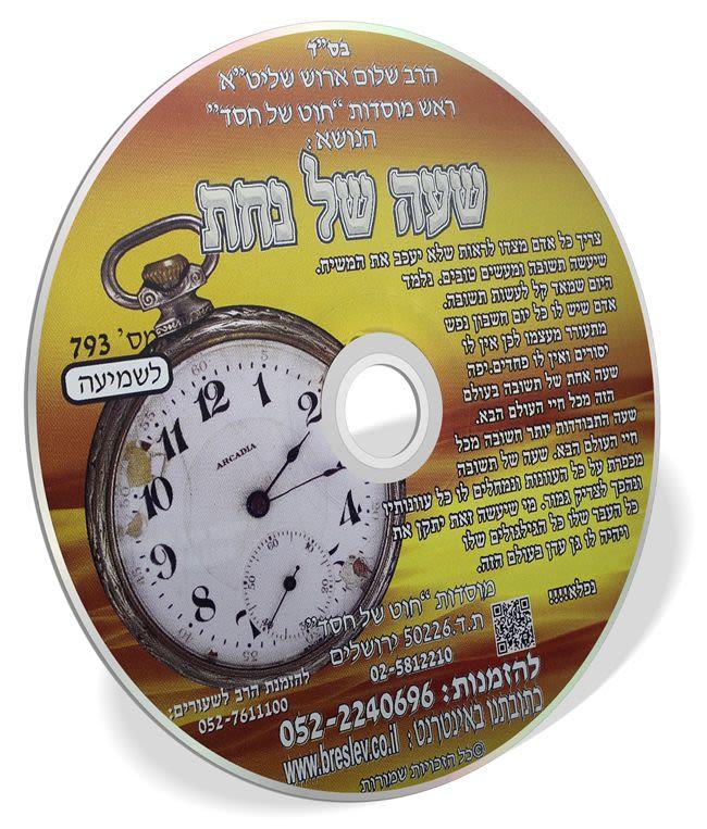 דיסק מס' 793 שעה של נחת - הרב שלום ארוש