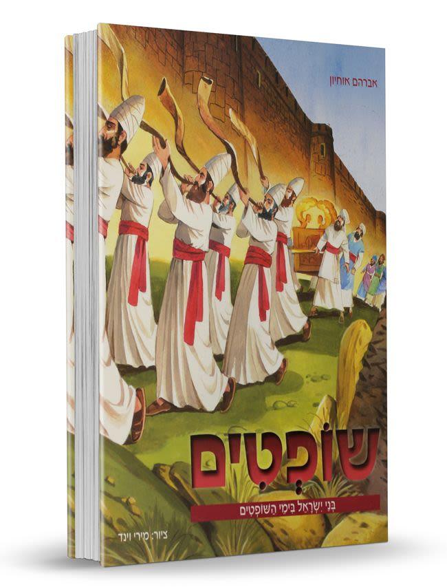 שופטים - בני ישראל בימי השופטים