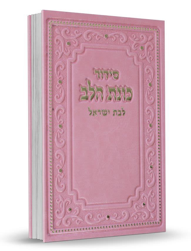 סידור כוונת הלב לבת ישראל דמוי עור - ורוד