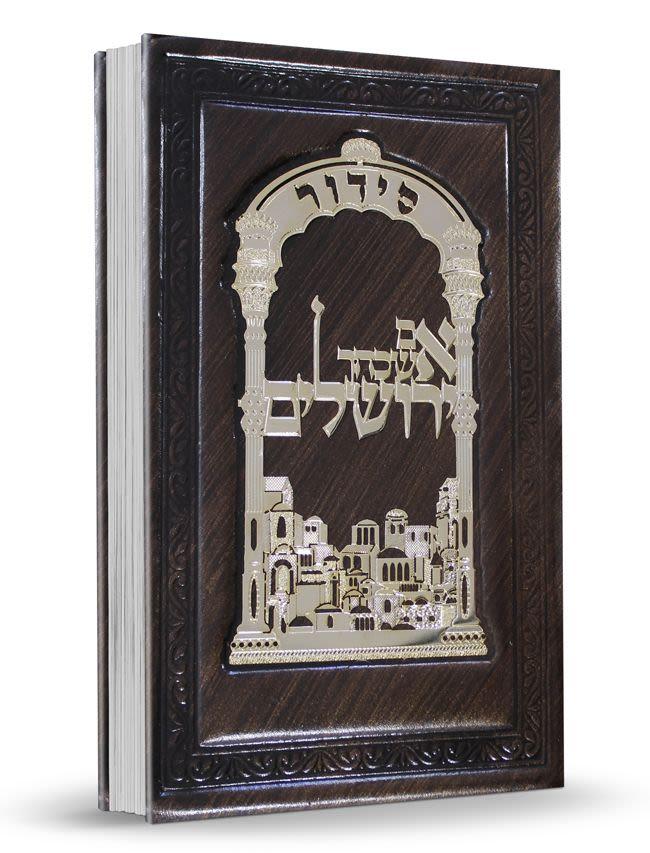 סידור עבודת השם לבת ישראל עור אמיתי חום - טס זהב