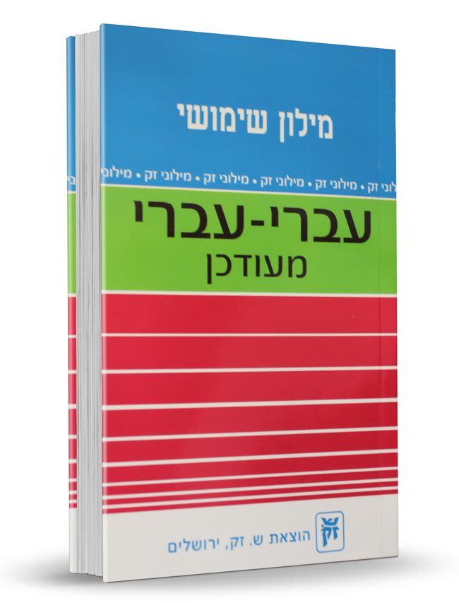 מילון עברי עברי מעודכן