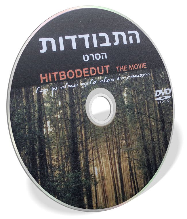 Hitbodedut - Personal Prayer DVD, HEBREW