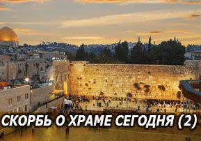 Скорбь о Храме сегодня (2)