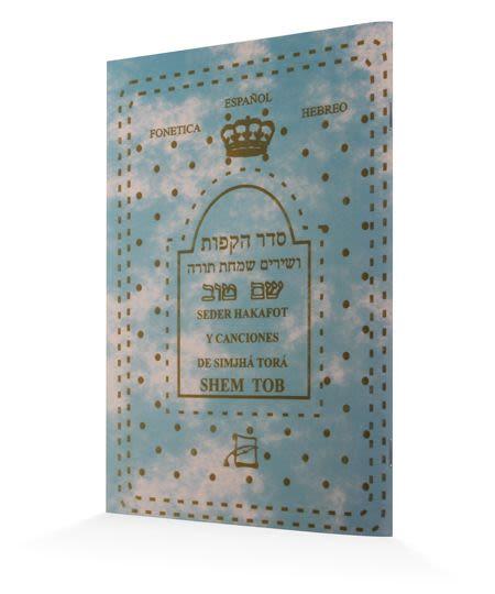 Seder Hakafot y canciones de Simjat Torá