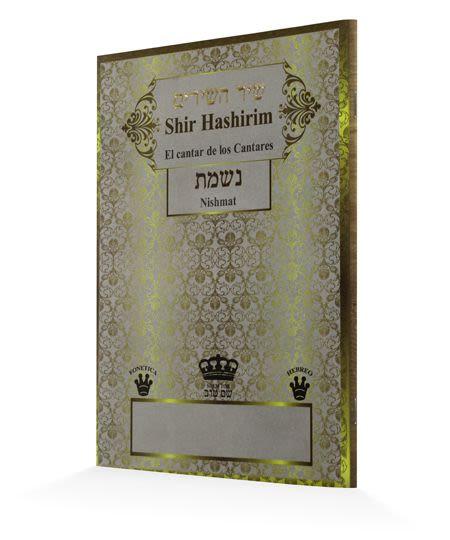 Shir HaShirim - El Cantar de los Cantares con Nishmat