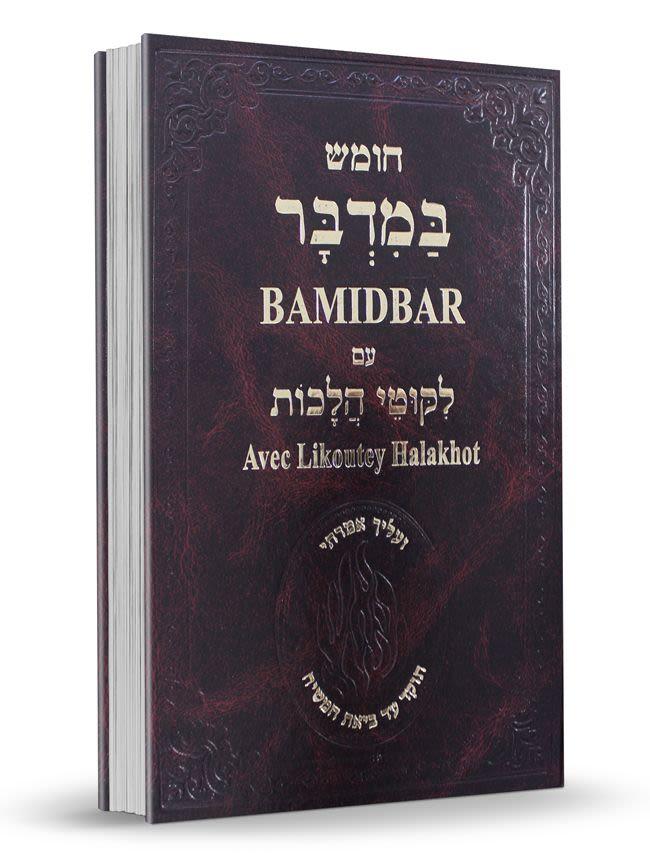 Bamidbar avec Likoutey Halakhot