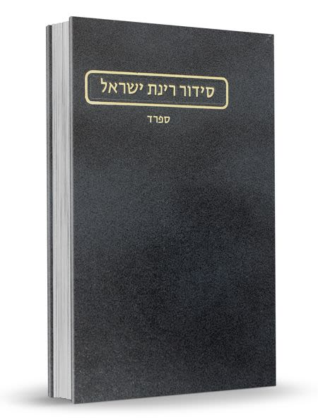 סידור רינת ישראל המהדורה החדשה - ספרד, קטן