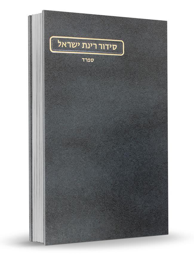 סידור רינת ישראל המהדורה החדשה - ספרד, גדול