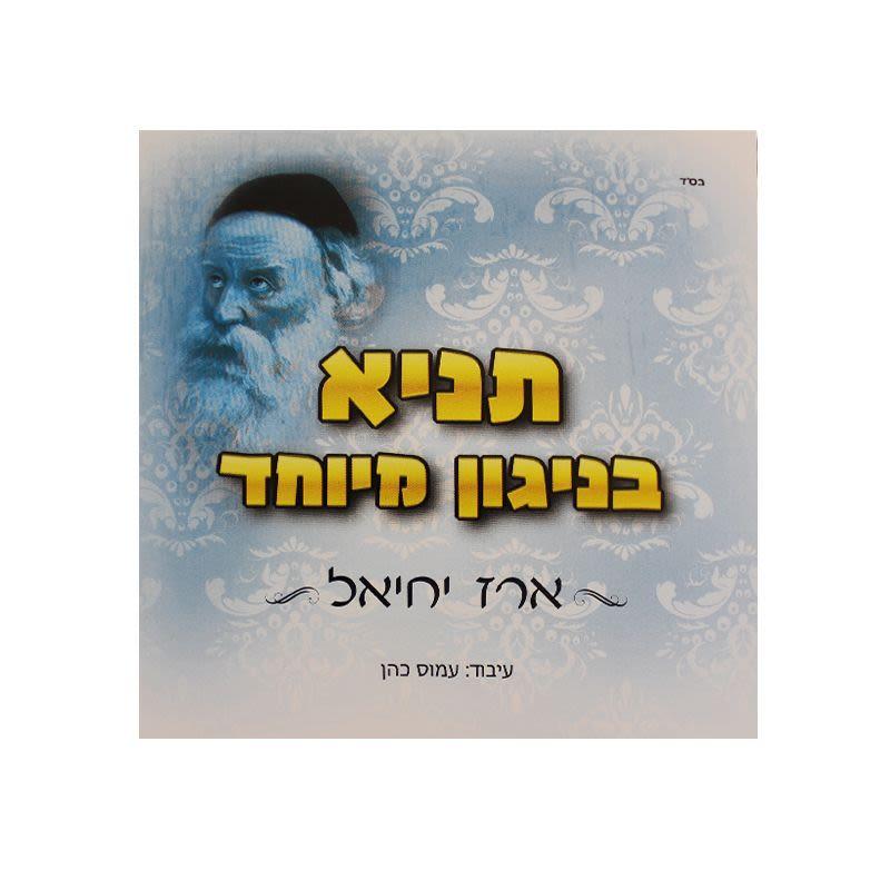 Erez Yechiel - Chabad Nigun Miuchad