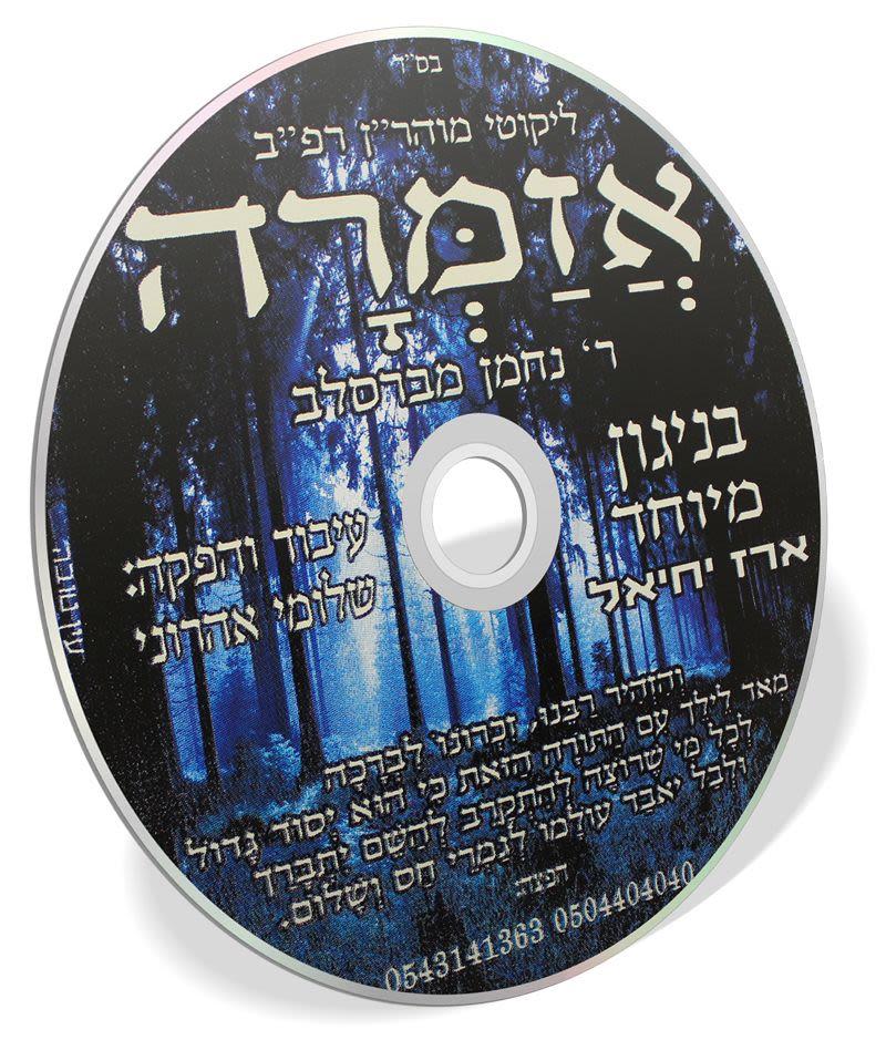 CD Erez Yechiel - Azamra (Likutey Moharan)