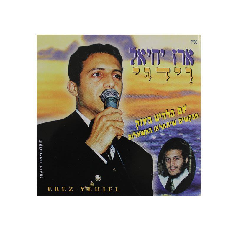 CD Erez Yechiel - Viddui