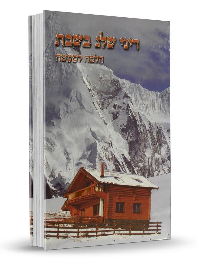 דיני שלג בשבת - עברית אנגלית