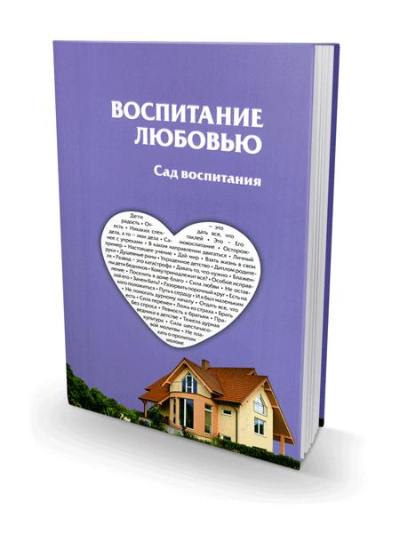 Воспитание любовью