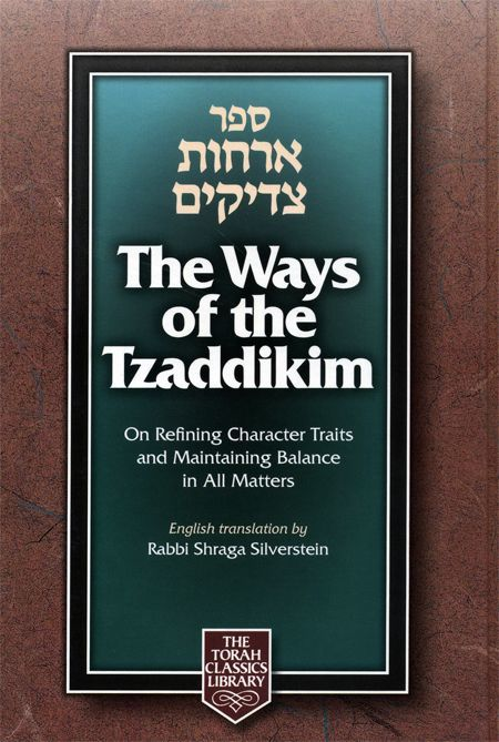 Orchos Tzaddikim - The Ways of the Tzaddikim, Pocket Edition