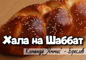 Хала на Шаббат – рецепт от Яммис-Бреслев