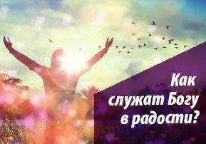 Как служат Богу в радости?