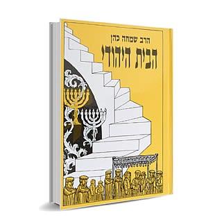 סט הבית היהודי - הרב שמחה כהן, שני כרכים