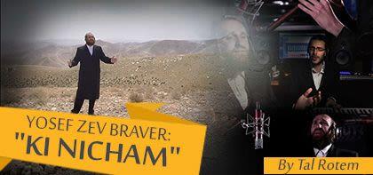 Ki Nicham (Because Hashem has Comforted)