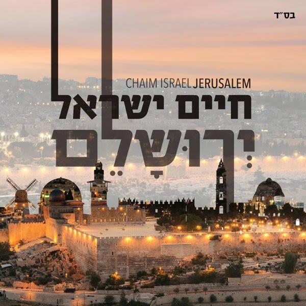חיים ישראל - ירושלם