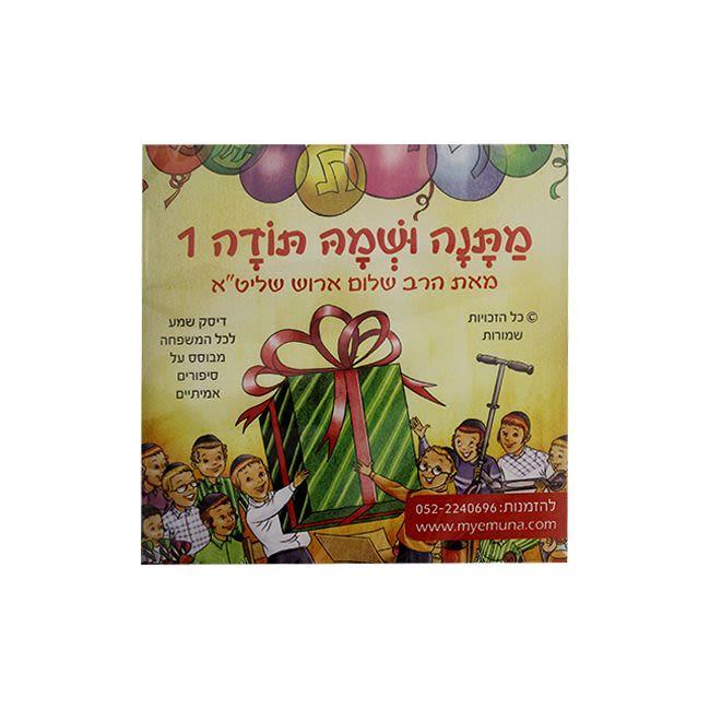 דיסק מתנה ושמה תודה 1 - הרב שלום ארוש