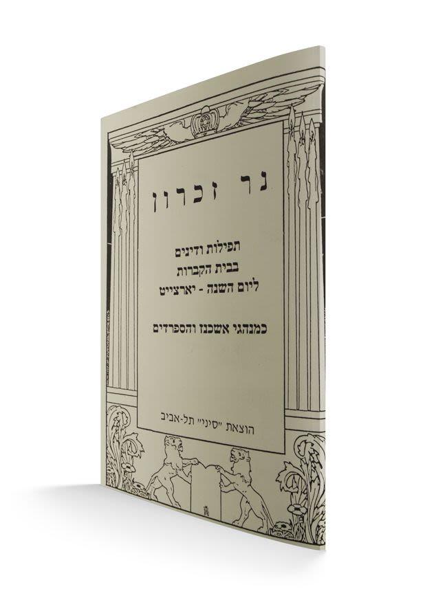 נר זכרון - תפילות ודינים לבית העלמין ליום השנה
