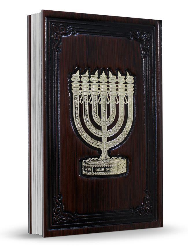 סידור עבודת השם מעור אמיתי פלקטה מנורה זהב