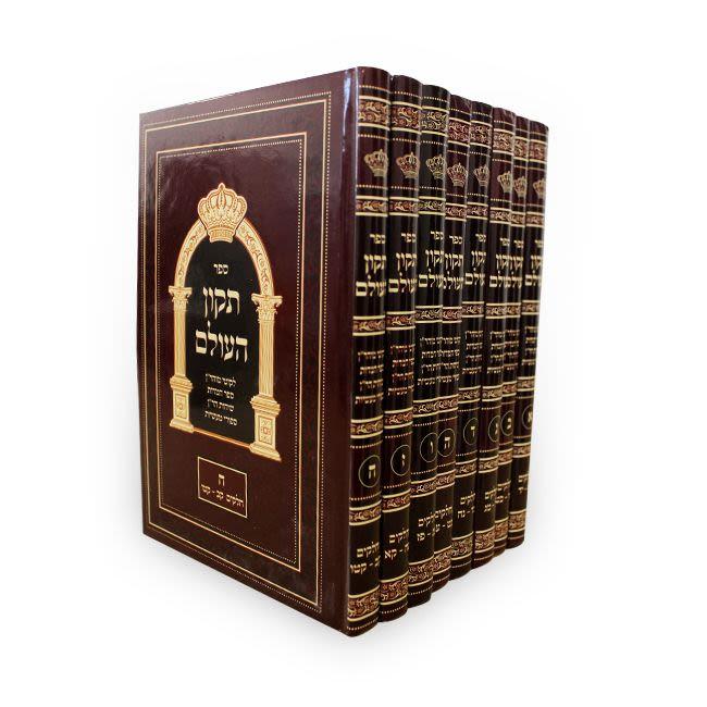 סט תיקון העולם - לימוד יומי בספרי רבינו - 8 כרכים