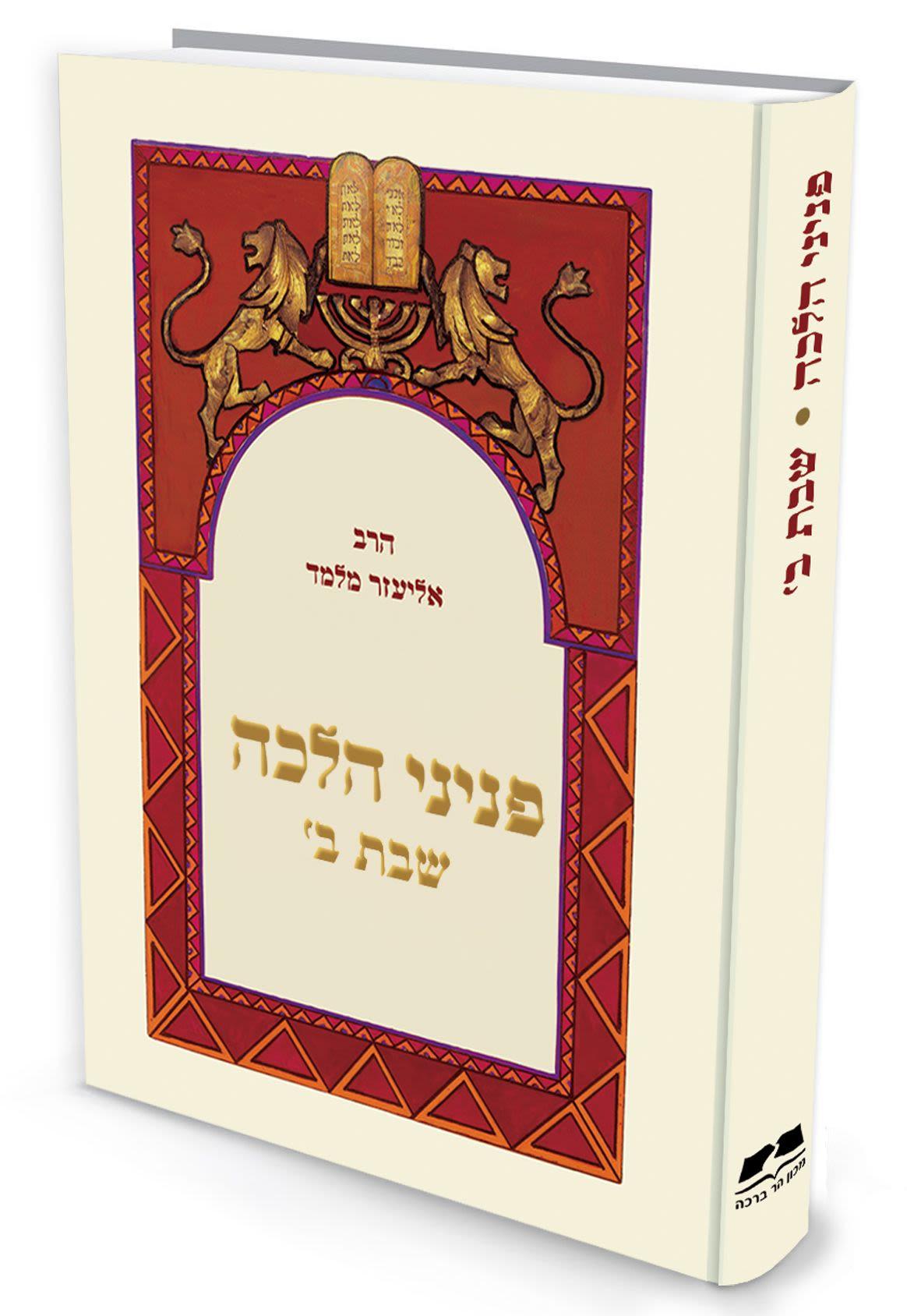 פניני הלכה - שבת ב - הרב אליעזר מלמד