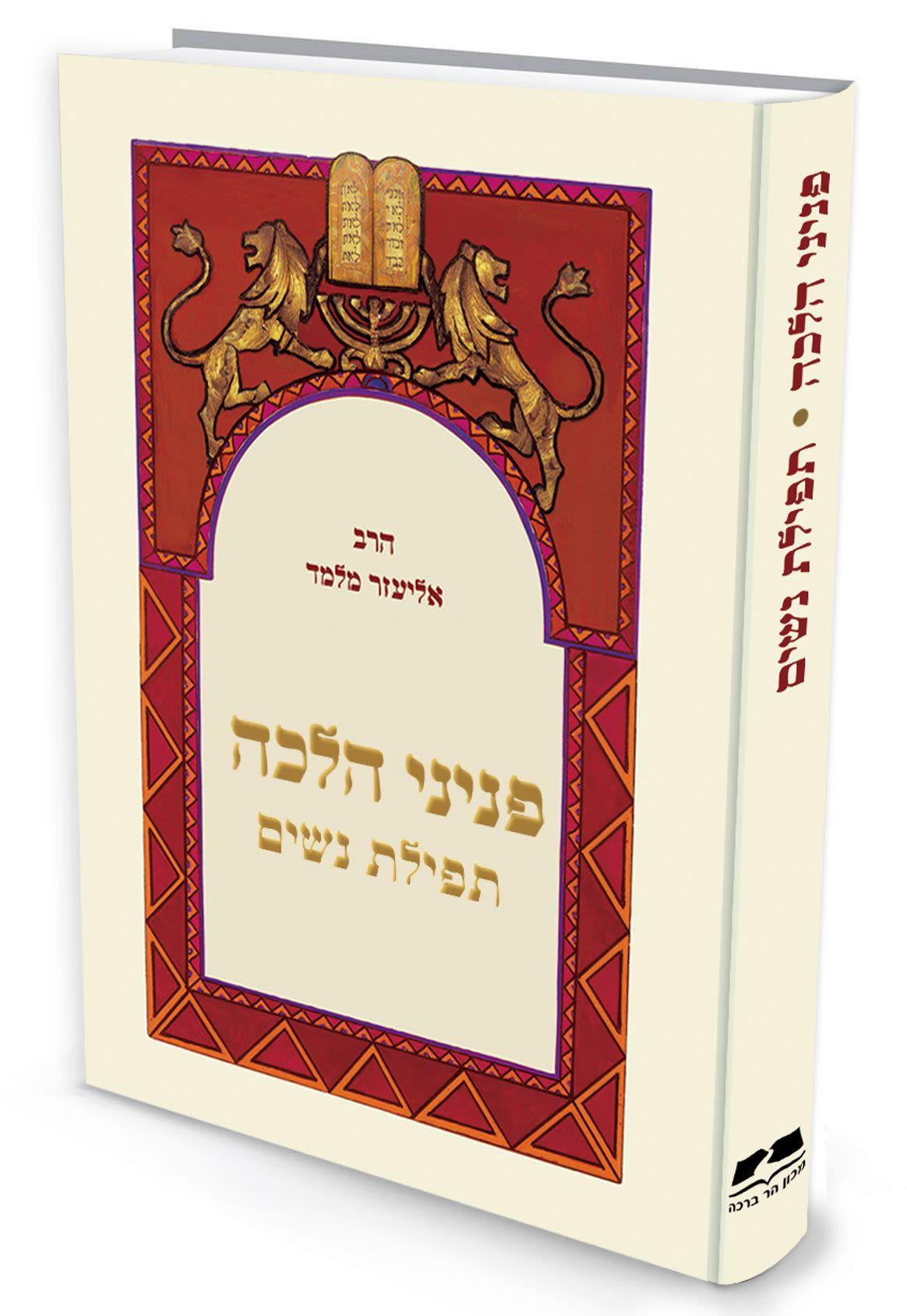 פניני הלכה - תפילת נשים - הרב אליעזר מלמד