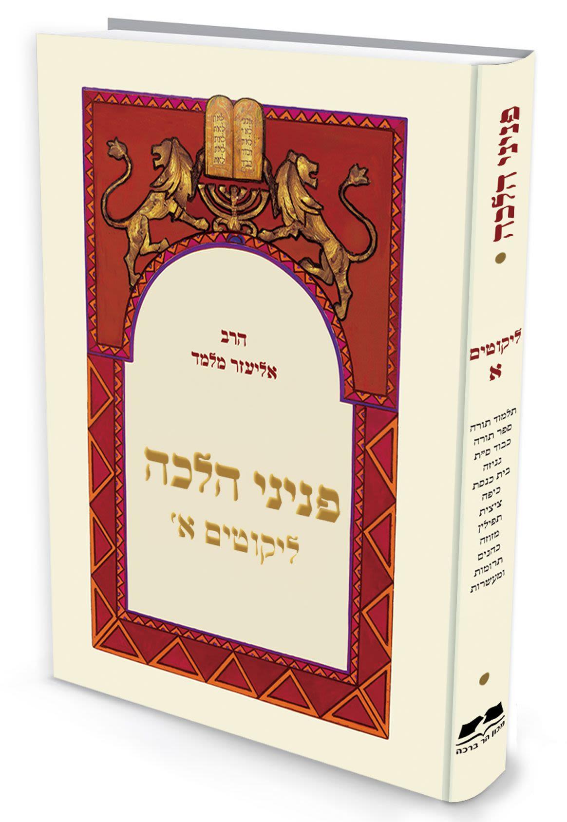 פניני הלכה - ליקוטים א - הרב אליעזר מלמד