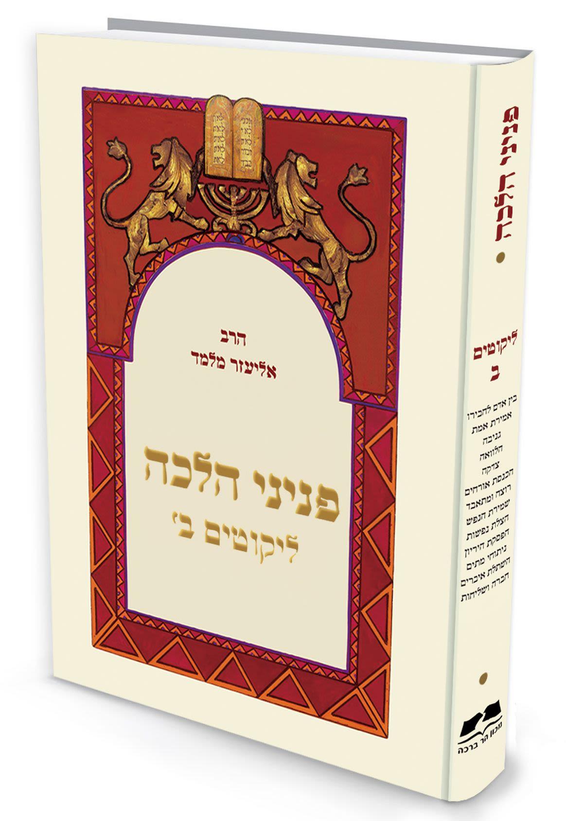 פניני הלכה - ליקוטים ב - הרב אליעזר מלמד